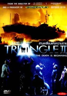 The Triangle 2 (2005) มหันตภัยเบอร์มิวด้า ภาค 2