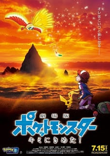 Pokemon the Movie 20 I Choose You! (2017) โปเกมอน เดอะมูฟวี่ ตอน ฉันเลือกนาย!