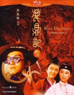 Royal Tramp (1992) อุ้ยเสี่ยวป้อ จอมยุทธเย้ยยุทธจักร 1