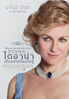 Diana (2013) ไดอาน่า เรื่องรักที่โลกไม่รู้