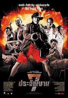 7 ประจัญบาน ภาค 1 Heavens Seven (2002)