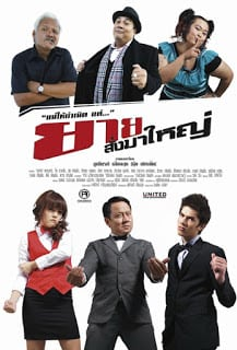 I Am Grandmother (2010) ยายสั่งมาใหญ่