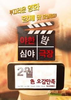 Raunchy late night theater (2016) [ใหม่เกาหลี 18+ Soundtrack NoThai]