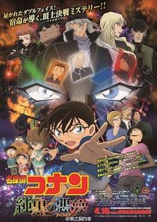 โคนัน เดอะมูฟวี่ 20 ปริศนารัตติกาลทมิฬ Detective Conan Movie 20 The Darkest Nightmare (2016)