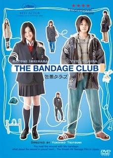 The Bandage Club (2007) รักใสใสหัวใจซ่อมได้