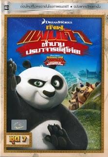 Kung Fu Panda: Legends Of Awesomeness Vol.7 กังฟูแพนด้า ตำนานปรมาจารย์สุโค่ย! ชุด 7
