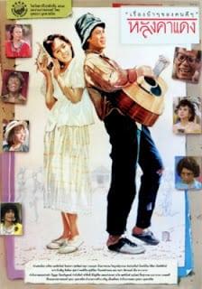 langkha daeng (1987) หลังคาแดง