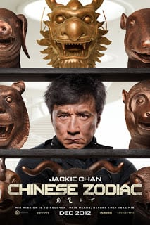 Chinese Zodiac (2012) วิ่งปล้นฟัด
