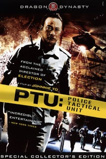 PTU (2003) ตำรวจดิบ