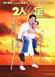 Time for Hope (2002) ชีวิตนี้ยังมีหวัง