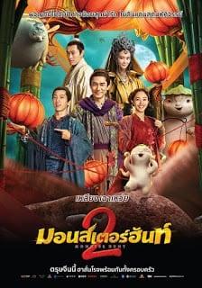 Monster Hunt 2 (Zhuo Yao Ji 2) (2018) มอนสเตอร์ฮันท์ 2
