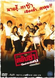 Club Zaa (2003) คลับซ่า ปิดตำราแสบ