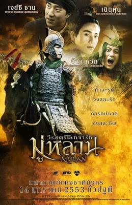 Mulan: Rise of a Warrior (2009) มู่หลาน วีรสตรีโลกจารึก