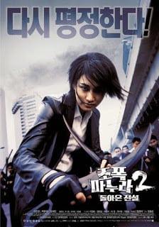 My Wife Is a Gangster 2 (2003) ขอโทษครับ เมียผมเป็นยากูซ่า 2