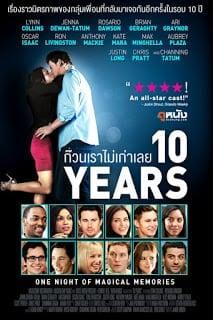 10 Years (2012) ก๊วนเราไม่เก่าเลย