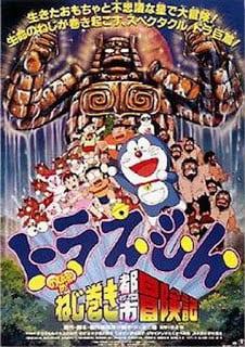 Doraemon The Movie (1997) ผจญภัยเมืองในฝัน ตอนที่ 18