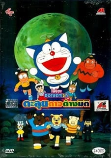 Doraemon The Movie (1990) โนบิตะตะลุยอาณาจักรดาวสัตว์ ตอนที่ 11