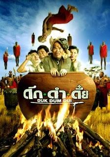 Duk dum dui (2003) ดึก ดำ ดึ๋ย
