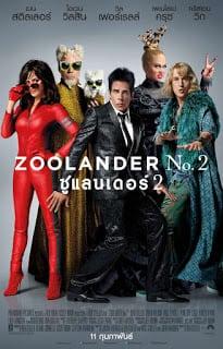Zoolander No 2 (2016) ซูแลนเดอร์ 2