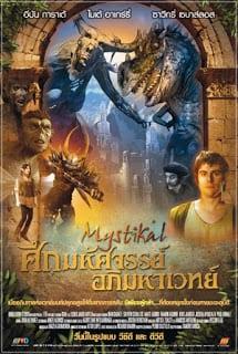 Mystikal (2008) ศึกมหัศจรรย์อภิมหาเวทย์