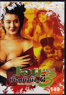 Erotic Ghost Story 3 (1992) โอมเนื้อหนังมังผี 3
