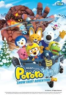 Pororo Snow Fairy Adventure (2015) โพโรโระ เดอะมูวี่ ภาค มหัศจรรย์ดินแดนหิมะ