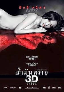 Nam Man Prai (2014) น้ำมันพราย