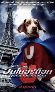Underdog (2007) อันเดอร์ด็อก ยอดสุนัขพิทักษ์โลก
