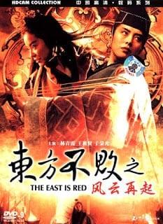 Swordsman III: The East Is Red (1993) เดชคัมภีร์เทวดา 3 หมื่นปีมีข้าคนเดียว