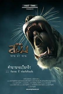 สมิง พราน ล่า พราน เต็ม เรื่อง (2014) SMING