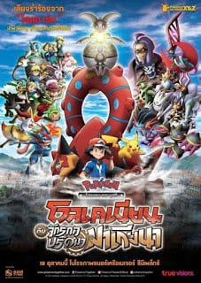 Pokemon XYZ The Movie 19 (2016) โปเกมอน เดอะมูฟวี่ ตอน โวเคเนียน กับจักรกลปริศนา มาเกียนา