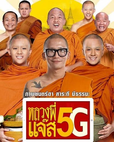 หลวงพี่แจ๊ส 5G (2018) Luang Phee Jazz 5G