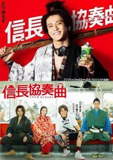 Nobunaga Concerto: The Movie (2016) ซามูไร โนบุนากะ เดอะ มูฟวี่