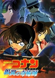 โคนัน เดอะมูฟวี่ 8 มนตราแห่งรัตติกาลสีเงิน Detective Conan Movie 08 Magician of the Silver Sky