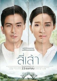 Love is (2015) สี่เส้า