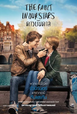 The Fault in Our Stars (2014) ดาวบันดาล