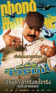 Teng Nong jiworn bin (2011) เท่งโหน่ง จีวรบิน
