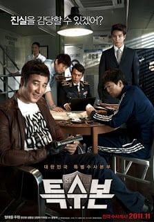 SIU (Special Investigation Unit) (2011) เอส ไอ ยู กองปราบร้ายหน่วยพิเศษลับ