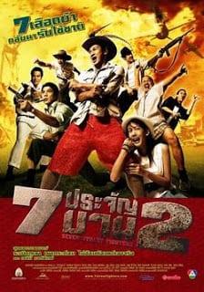 7 ประจัญบาน ภาค 2 Heavens Seven 2 (2005)