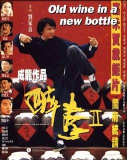 Drunken Master 2 (1994) ไอ้หนุ่มหมัดเมา ภาค 2