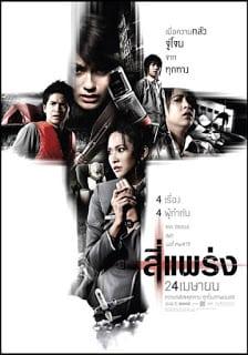 4Bia (2008) สี่แพร่ง
