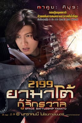 Space Battleship Yamato (2010) ยามาโต้ กู้จักรวาล