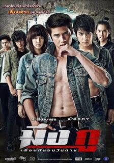 มึงกู เพื่อนกันจนวันตาย Meung Gu Friends Never Die (2012)