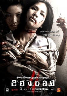 Art of the Devil 3 (2008) ลองของ 2
