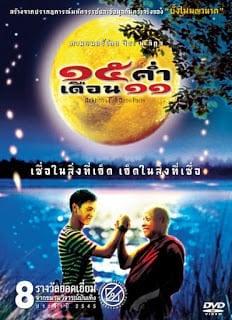 Mekhong Full Moon Party (2002) 15 ค่ำ เดือน 11