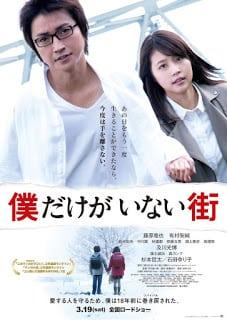 Boku Dake ga Inai Machi (2016) รีไววัล ย้อนอดีตไขปริศนา [Soundtrack บรรยายไทย]