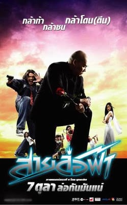 สายล่อฟ้า Pattaya Maniac (2004)