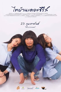 ThaiBan The Series (2017) ไทบ้าน เดอะซีรีส์