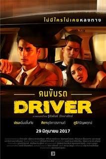 คนขับรถ Driver (2017) 18+