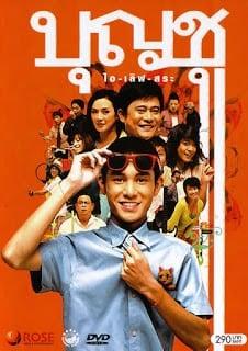 Boonchoo 9 (2008) บุญชู 9 ไอ เลิฟ สระ อู